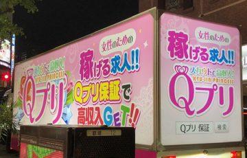 Qプリの広告トラック