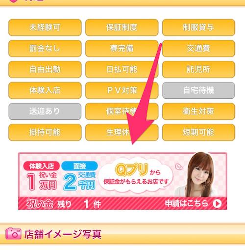 Qプリ保証の申し込みボタン